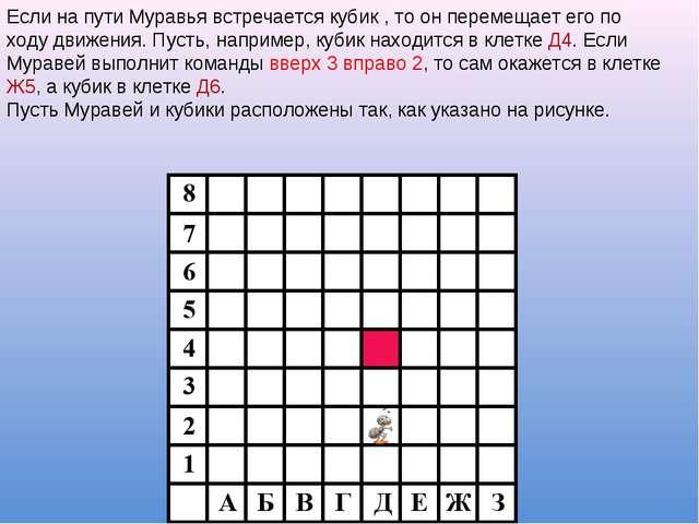 Если на пути Муравья встречается кубик , то он перемещает его по ходу движени...