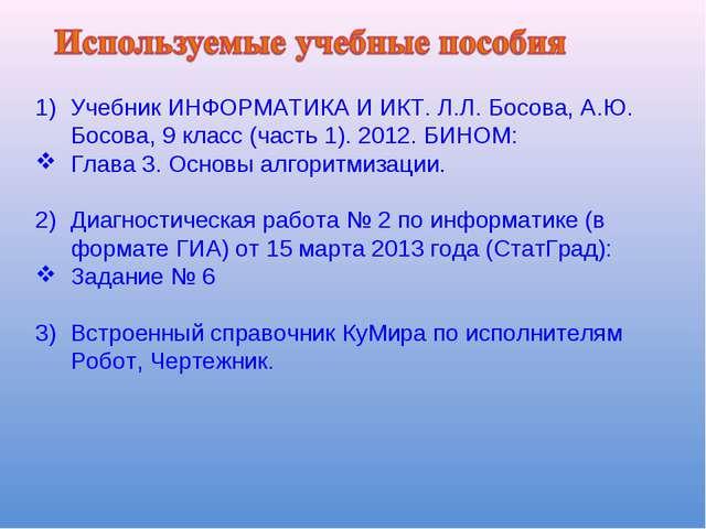Учебник ИНФОРМАТИКА И ИКТ. Л.Л. Босова, А.Ю. Босова, 9 класс (часть 1). 2012....