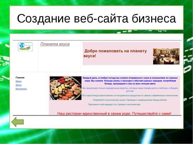 Создание веб-сайта бизнеса