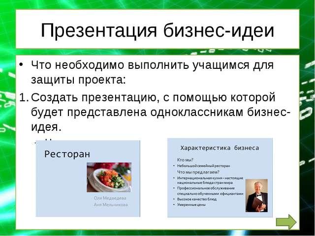 Презентация бизнес-идеи Что необходимо выполнить учащимся для защиты проекта:...