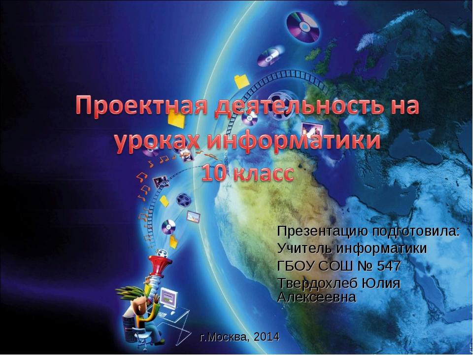 Презентацию подготовила: Учитель информатики ГБОУ СОШ № 547 Твердохлеб Юлия А...