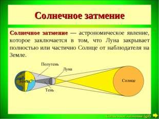 Солнечное затмение Солнечное затмение — астрономическое явление, которое закл