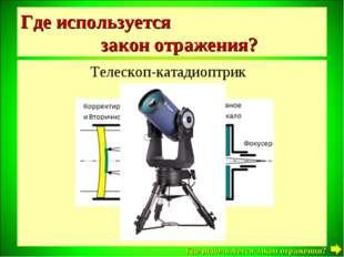 Где используется закон отражения? Телескоп-катадиоптрик Где используется зако