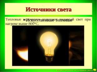 Источники света Искусственные тепловые Тепловые источники излучают видимый св