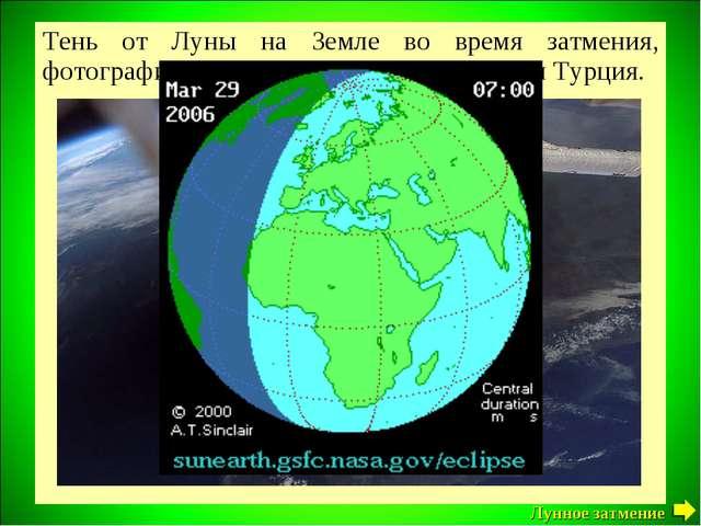 Тень от Луны на Земле во время затмения, фотография с МКС. На фото видны Кипр...