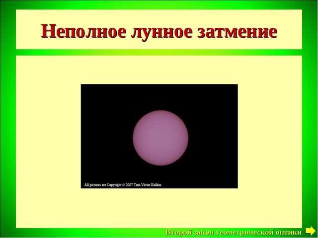 Неполное лунное затмение Луна Второй закон геометрической оптики