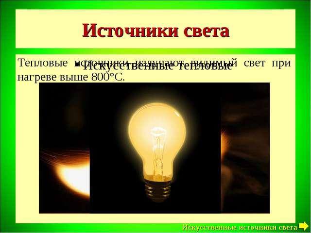 Источники света Искусственные тепловые Тепловые источники излучают видимый св...