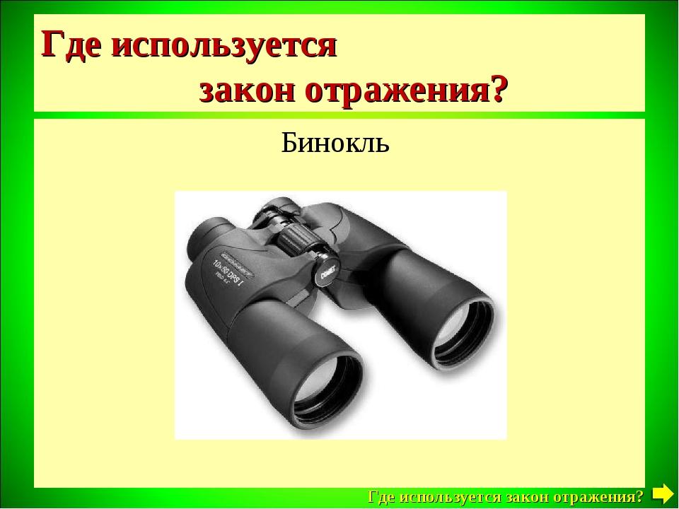 Где используется закон отражения? Бинокль Где используется закон отражения?
