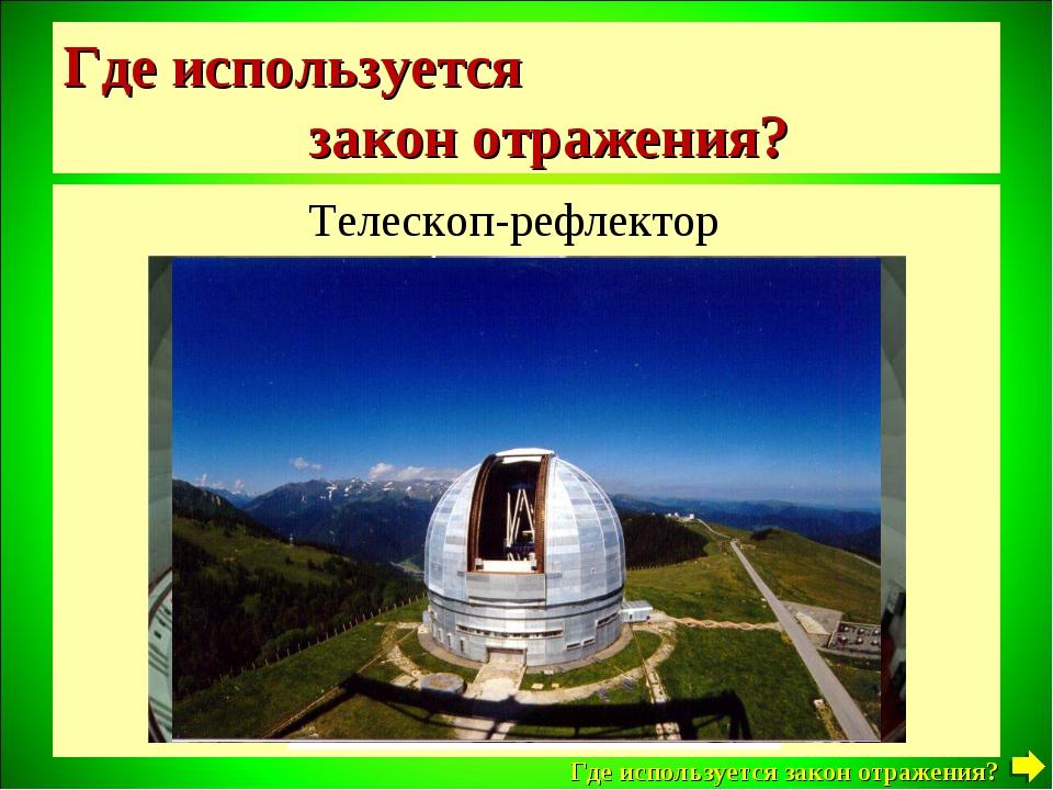 Где используется закон отражения? Телескоп-рефлектор Где используется закон о...