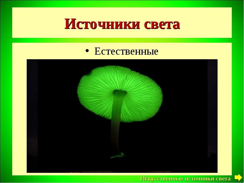 Источники света Естественные Искусственные источники света