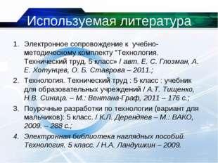Используемая литература Электронное сопровождение к учебно-методическому комп