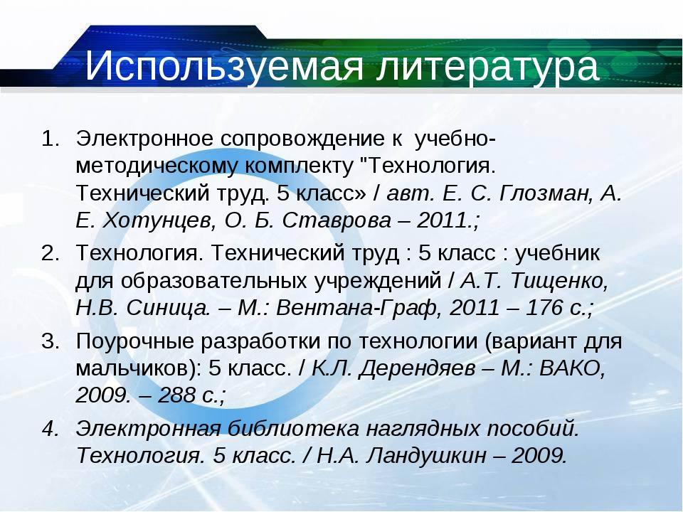 Используемая литература Электронное сопровождение к учебно-методическому комп...