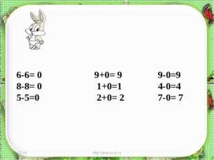 * http://aida.ucoz.ru * 6-6= 0 9+0= 9 9-0=9 8-8= 0 1+0=1 4-0=4 5-5=0 2+0= 2 7