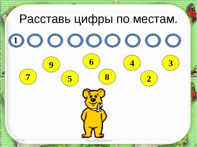 Расставь цифры по местам. * * http://aida.ucoz.ru 1 7 3 9 5 6 8 4 2 http://ai...