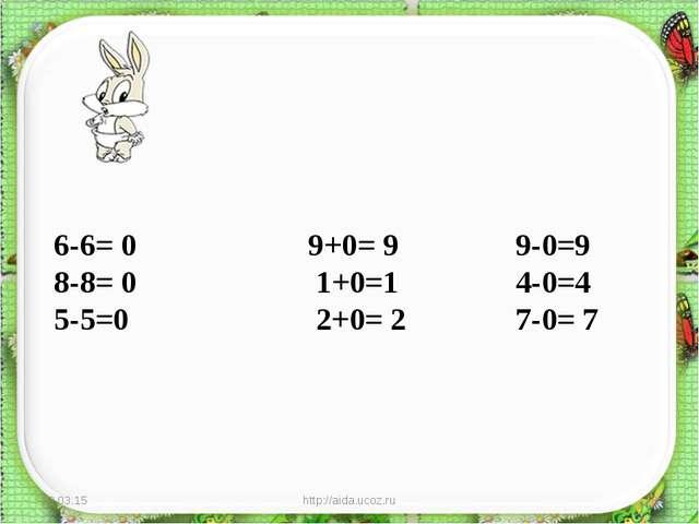 * http://aida.ucoz.ru * 6-6= 0 9+0= 9 9-0=9 8-8= 0 1+0=1 4-0=4 5-5=0 2+0= 2 7...