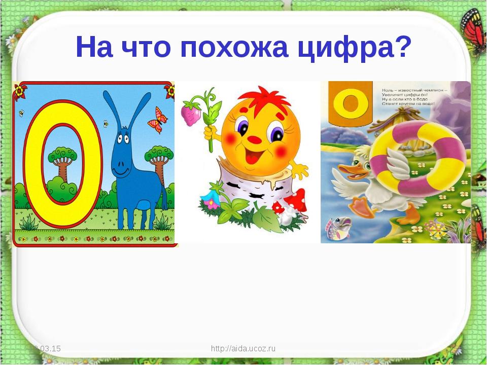 На что похожа цифра? * http://aida.ucoz.ru * http://aida.ucoz.ru