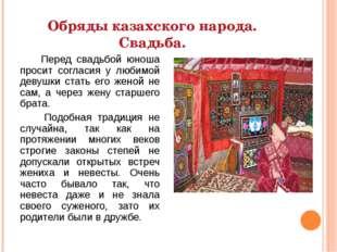 Обряды казахского народа. Свадьба. Перед свадьбой юноша просит согласия у люб