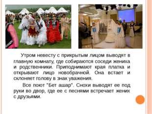 Утром невесту с прикрытым лицом выводят в главную комнату, где собираются со