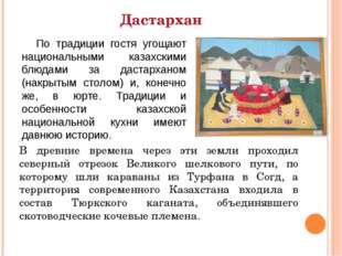 Дастархан По традиции гостя угощают национальными казахскими блюдами за даста