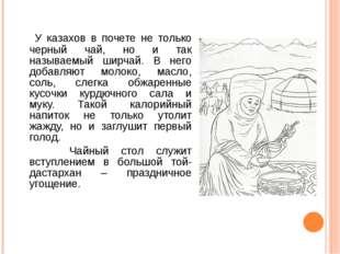 У казахов в почете не только черный чай, но и так называемый ширчай. В него