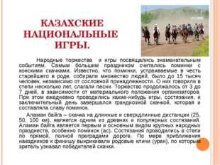 КАЗАХСКИЕ НАЦИОНАЛЬНЫЕ ИГРЫ. Народные торжества и игры посвящались знаменател