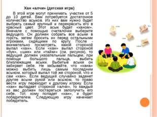Хан «алчи» (детская игра) В этой игре могут принимать участие от 5 до 10 де