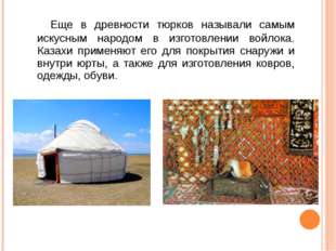 Еще в древности тюрков называли самым искусным народом в изготовлении войлок