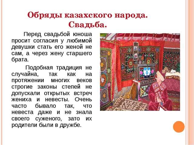 Обряды казахского народа. Свадьба. Перед свадьбой юноша просит согласия у люб...