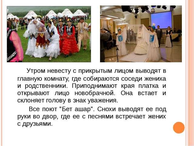 Утром невесту с прикрытым лицом выводят в главную комнату, где собираются со...