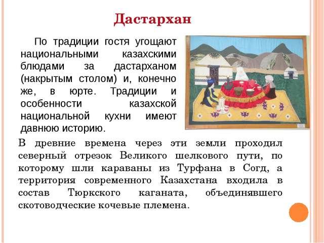 Дастархан По традиции гостя угощают национальными казахскими блюдами за даста...