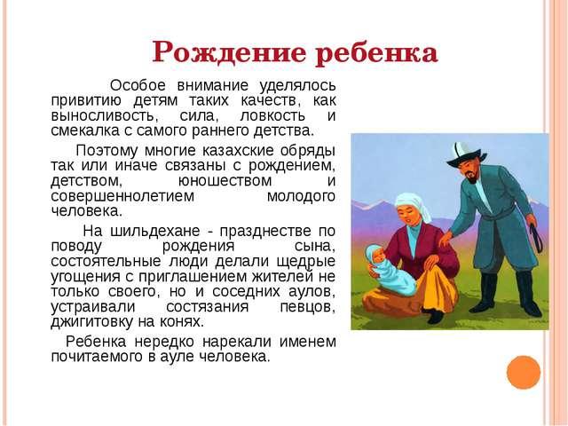 Рождение ребенка Особое внимание уделялось привитию детям таких качеств, как...