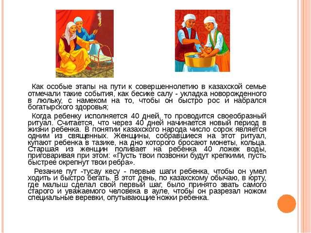 Как особые этапы на пути к совершеннолетию в казахской семье отмечали такие...