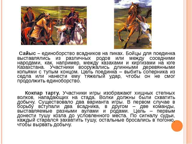 Сайыс – единоборство всадников на пиках. Бойцы для поединка выставлялись из...