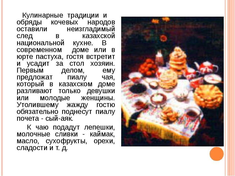 Кулинарные традиции и обряды кочевых народов оставили неизгладимый след в ка...