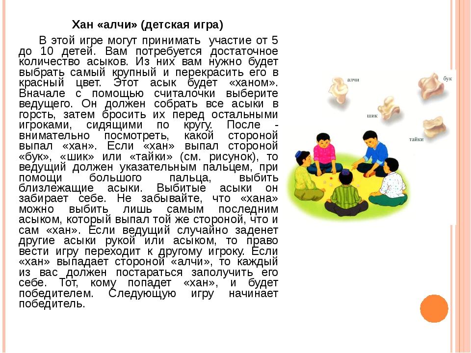 Хан «алчи» (детская игра) В этой игре могут принимать участие от 5 до 10 де...