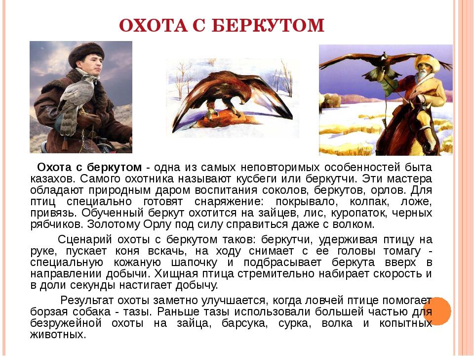 ОХОТА С БЕРКУТОМ Охота с беркутом - одна из самых неповторимых особенностей б...