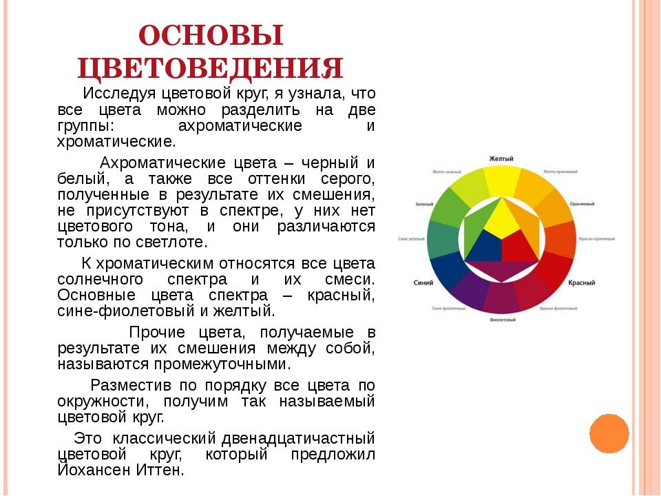 ОСНОВЫ ЦВЕТОВЕДЕНИЯ Исследуя цветовой круг, я узнала, что все цвета можно раз...