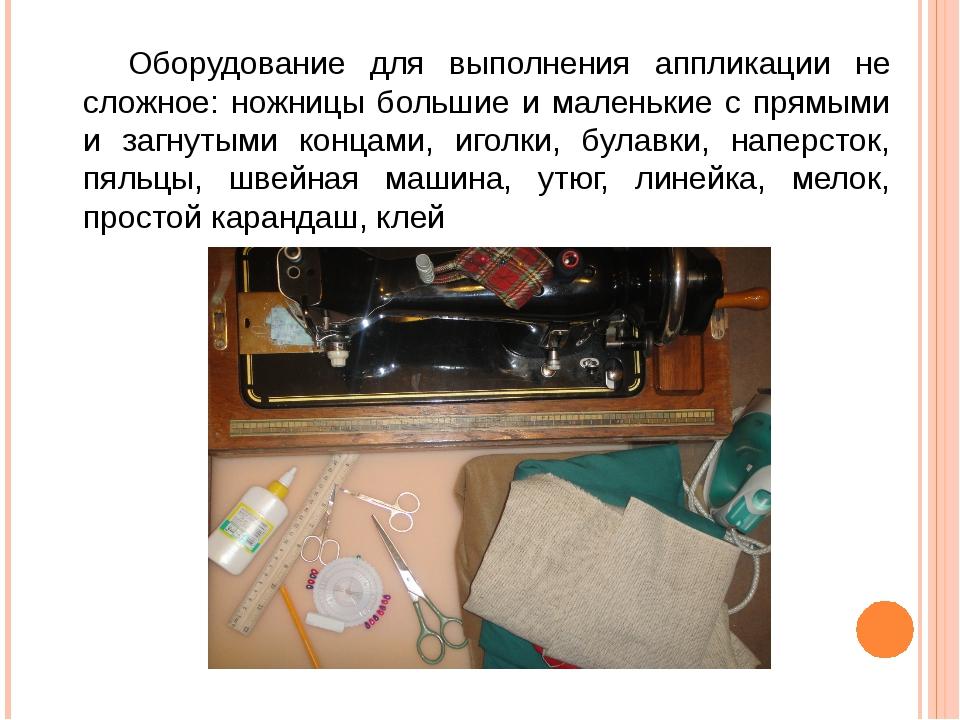 Оборудование для выполнения аппликации не сложное: ножницы большие и маленьк...