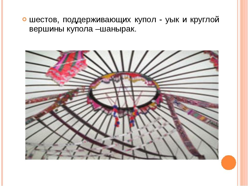 шестов, поддерживающих купол - уык и круглой вершины купола –шанырак.