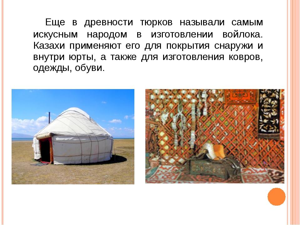 Еще в древности тюрков называли самым искусным народом в изготовлении войлок...