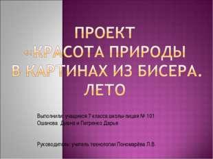 Выполнили: учащиеся 7 класса школы-лицея № 101 Ошанова Диана и Петренко Дарья