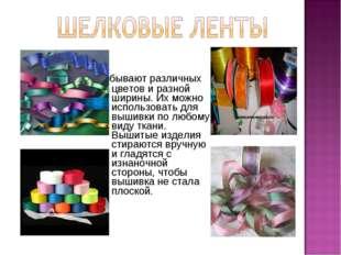 бывают различных цветов и разной ширины. Их можно использовать для вышивки п