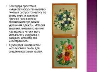 Благодаря простоте и изяществу искусство вышивки лентами распространилось по