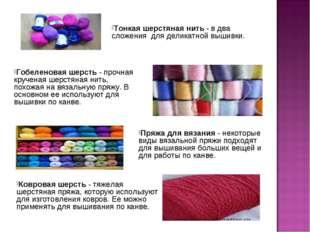 Пряжа для вязания - некоторые виды вязальной пряжи подходят для вышивания бол