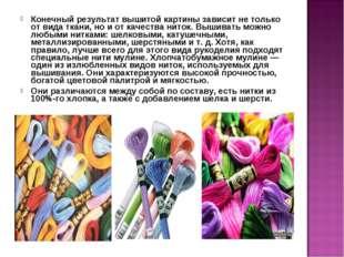 Конечный результат вышитой картины зависит не только от вида ткани, но и от к