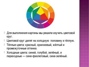 Для выполнения картины мы решили изучить цветовой круг. Цветовой круг делят н