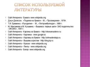 Сайт Интернета - Бумага- www.wikipedia.org Джун Джексон. «Поделки из бумаги»