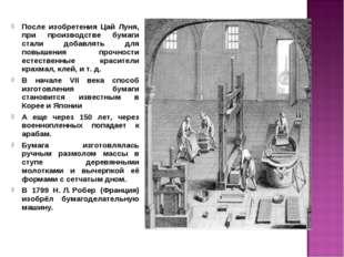После изобретения Цай Луня, при производстве бумаги стали добавлять для повыш