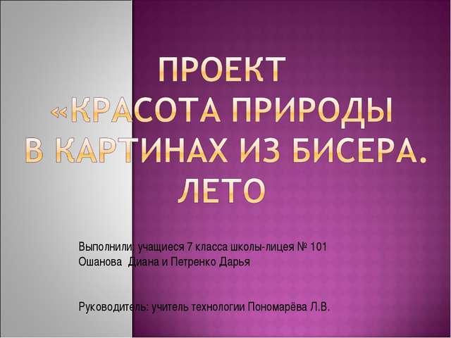 Выполнили: учащиеся 7 класса школы-лицея № 101 Ошанова Диана и Петренко Дарья...