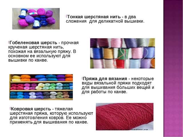 Пряжа для вязания - некоторые виды вязальной пряжи подходят для вышивания бол...